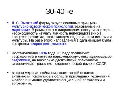 30-40 -е Л. С. Выготский формулирует основные принципы культурно-исторической...
