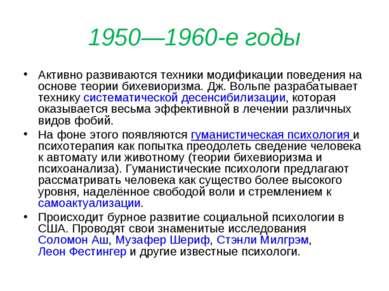 1950—1960-е годы Активно развиваются техники модификации поведения на основе ...