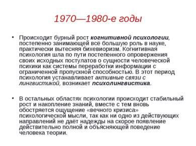 1970—1980-е годы Происходит бурный рост когнитивной психологии, постепенно за...