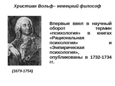 Христиан Вольф– немецкий философ (1679-1754) Впервые ввел в научный оборот те...
