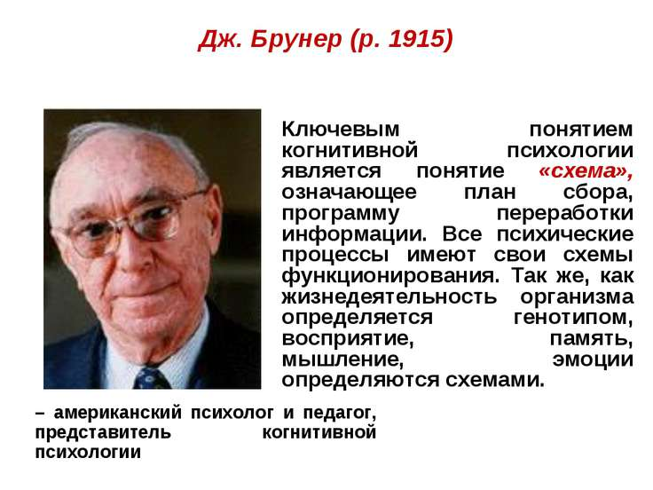 Дж. Брунер (р. 1915) – американский психолог и педагог, представитель когнити...