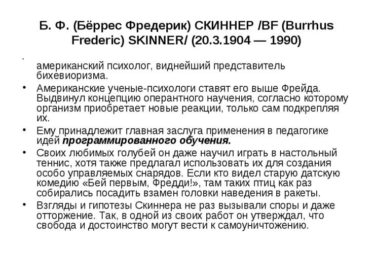 Б. Ф. (Бёррес Фредерик) СКИННЕР /BF (Burrhus Frederic) SKINNER/ (20.3.1904 — ...