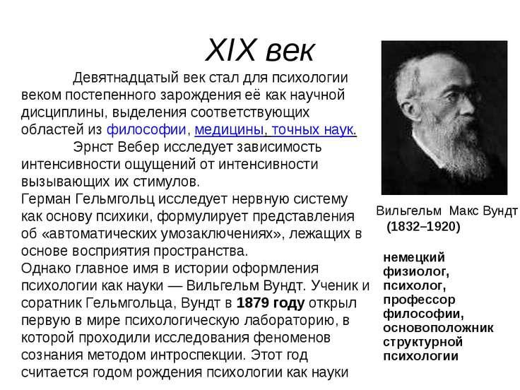 XIX век Вильгельм Макс Вундт Девятнадцатый век стал для психологии веком пост...