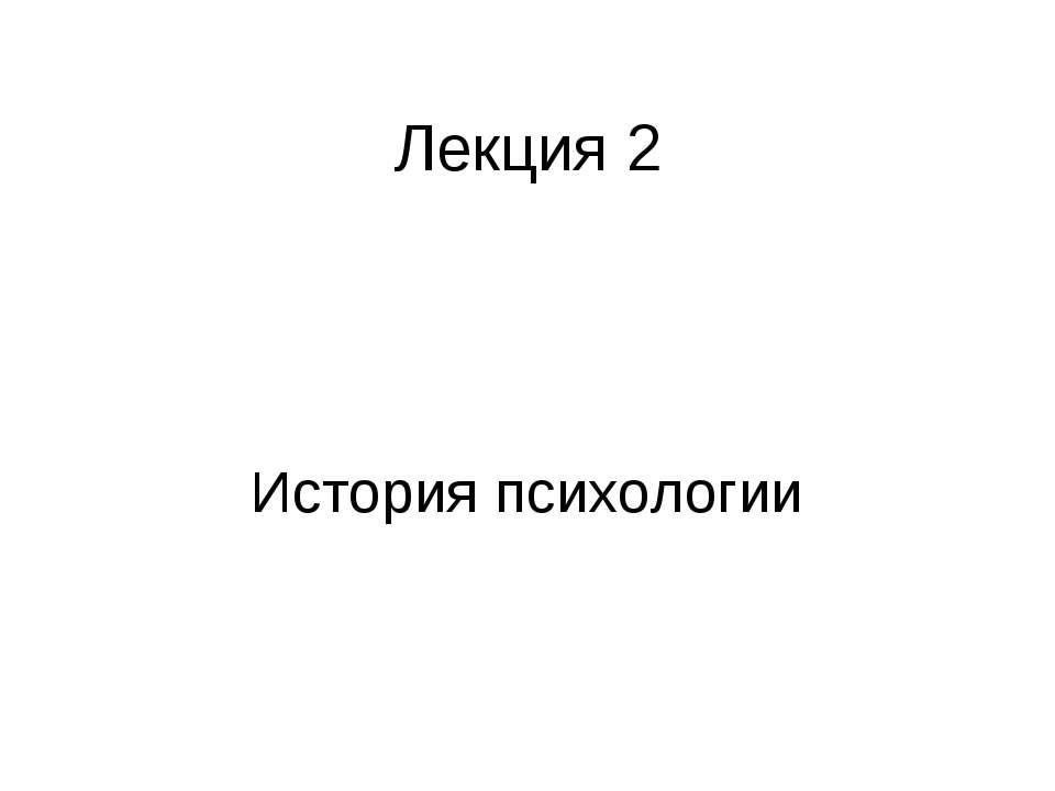 Лекция 2 История психологии