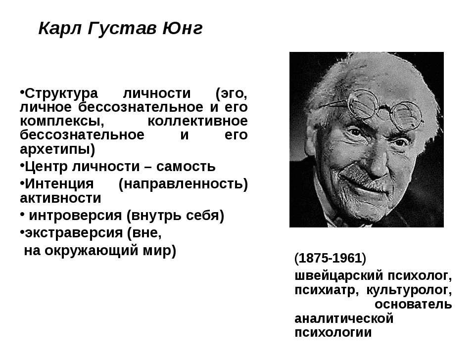 Карл Густав Юнг (1875-1961) швейцарский психолог, психиатр, культуролог, осно...
