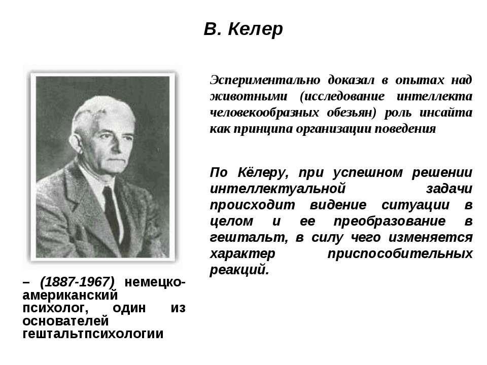 В. Келер – (1887-1967) немецко- американский психолог, один из основателей ге...