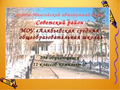 Ханты-Мансийский автономный округ Советский район МОУ «Алябьевская средняя ...