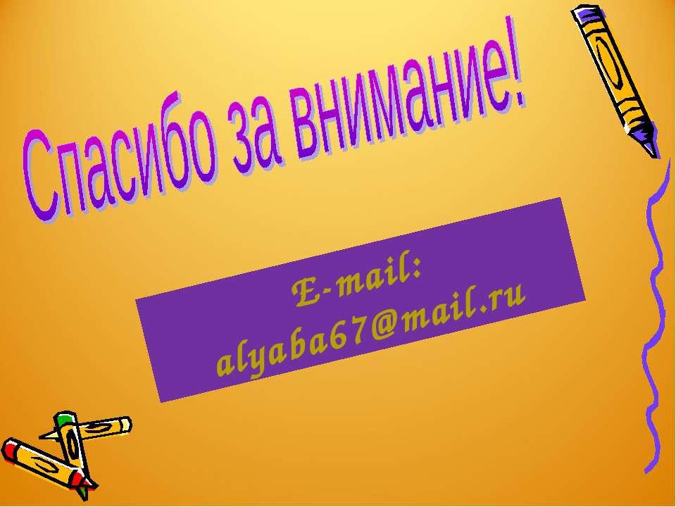 E-mail: alyaba67@mail.ru