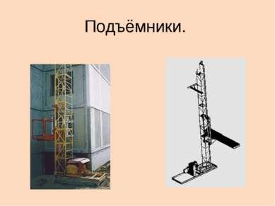 Подъёмники.