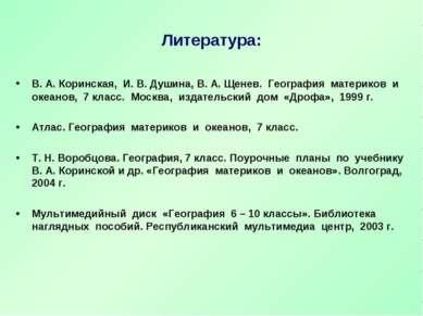 Литература: В. А. Коринская, И. В. Душина, В. А. Щенев. География материков и...