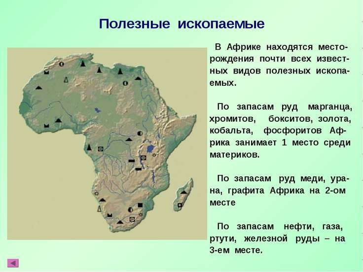 Полезные ископаемые В Африке находятся место- рождения почти всех извест- ных...