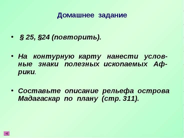 Домашнее задание § 25, §24 (повторить). На контурную карту нанести услов- ные...