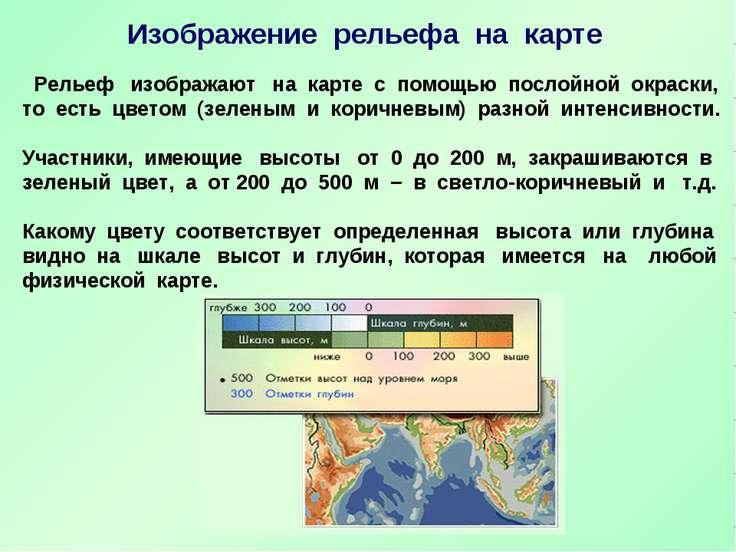 Рельеф изображают на карте с помощью послойной окраски, то есть цветом (зелен...