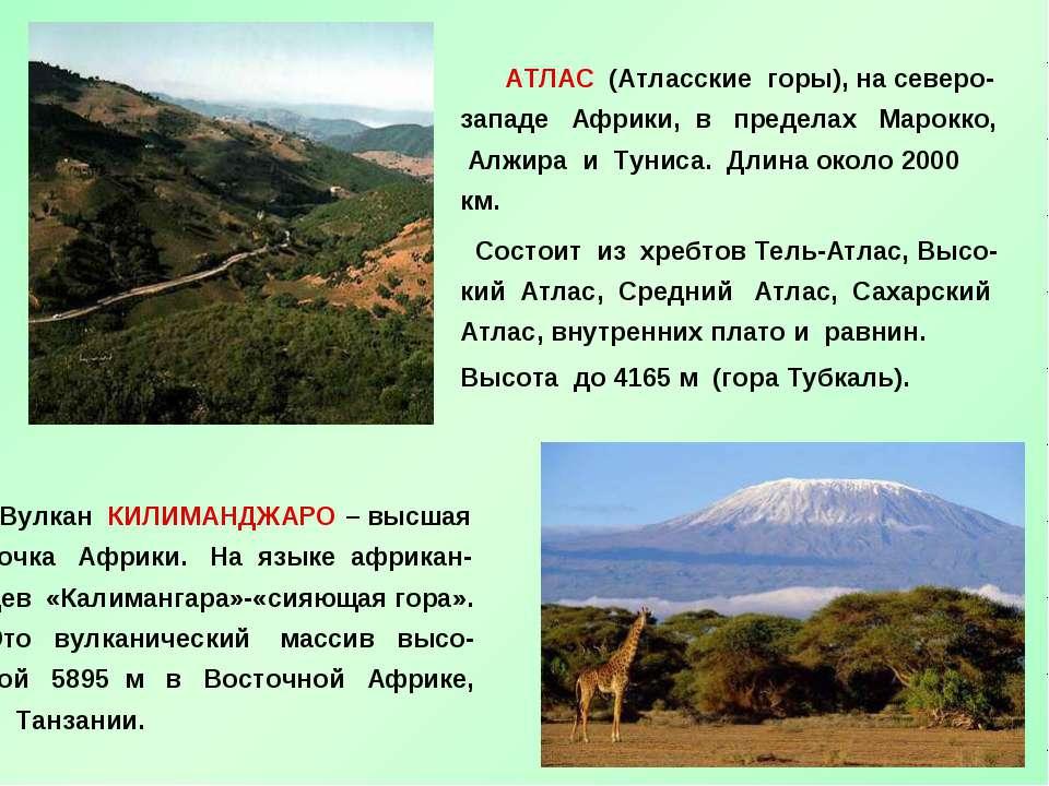 АТЛАС (Атласские горы), на северо- западе Африки, в пределах Марокко, Алжира ...
