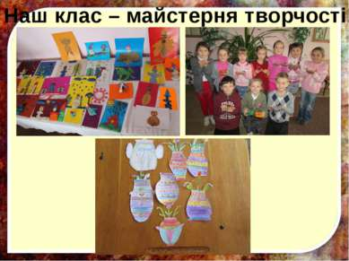Наш клас – майстерня творчості!