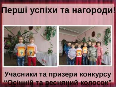 """Перші успіхи та нагороди! Учасники та призери конкурсу """"Осінній та весняний к..."""