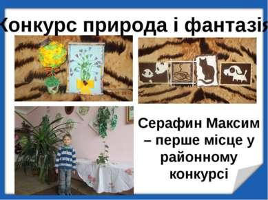 Конкурс природа і фантазія Серафин Максим – перше місце у районному конкурсі