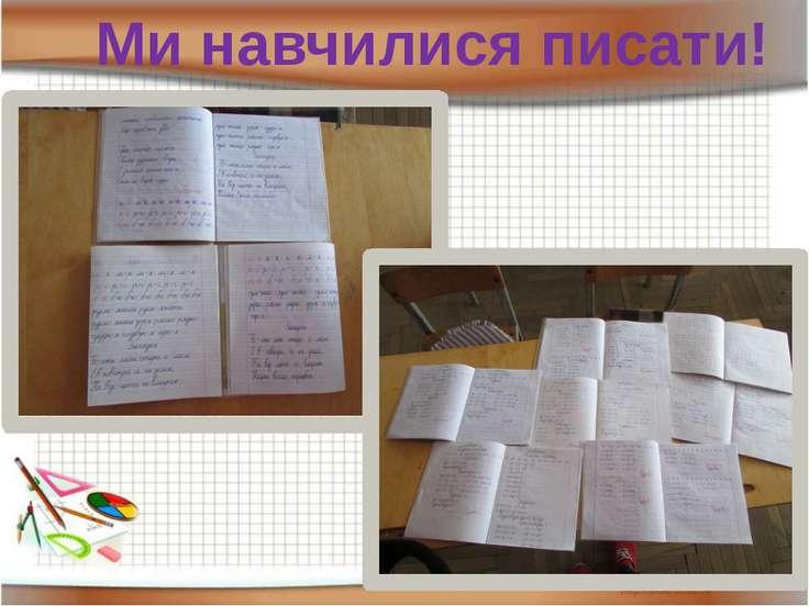 Ми навчилися писати!
