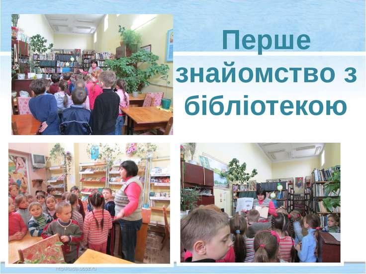 Перше знайомство з бібліотекою