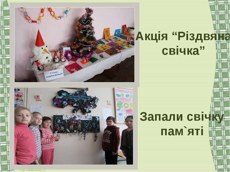 "Запали свічку пам`яті Акція ""Різдвяна свічка"" RePack by SPecialiST:"