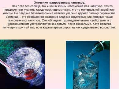 Значение газированных напитков. Как лето без солнца, так и наша жизнь невозмо...