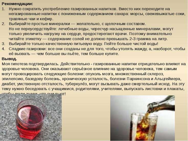Рекомендации: Нужно сократить употребление газированных напитков. Вместо них ...