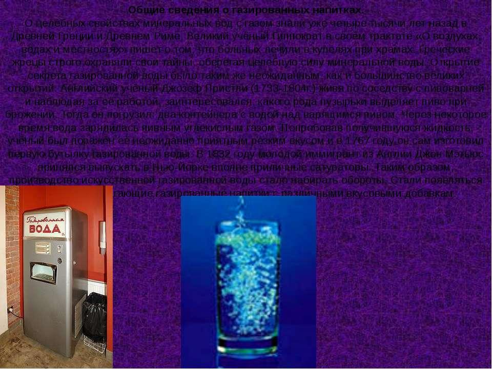 Общие сведения о газированных напитках. О целебных свойствах минеральных вод ...