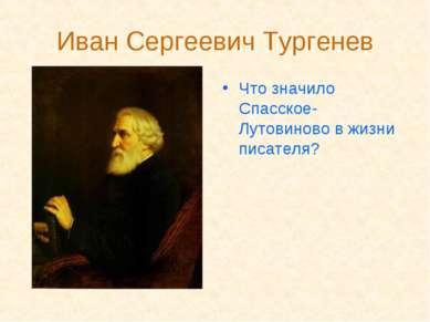 Иван Сергеевич Тургенев Что значило Спасское-Лутовиново в жизни писателя?