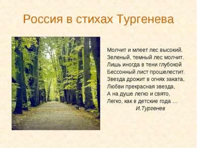 Россия в стихах Тургенева Молчит и млеет лес высокий, Зеленый, темный лес мол...