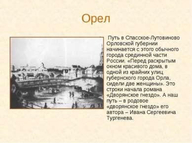 Орел Путь в Спасское-Лутовиново Орловской губернии начинается с этого обычног...