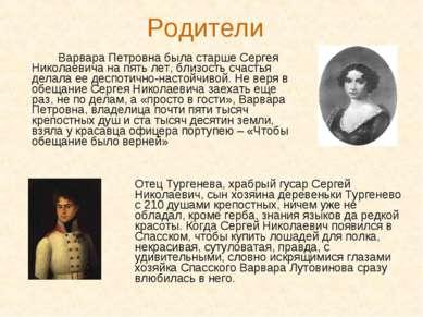 Родители Варвара Петровна была старше Сергея Николаевича на пять лет, близост...