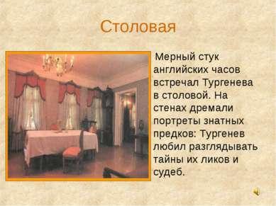Столовая Мерный стук английских часов встречал Тургенева в столовой. На стена...