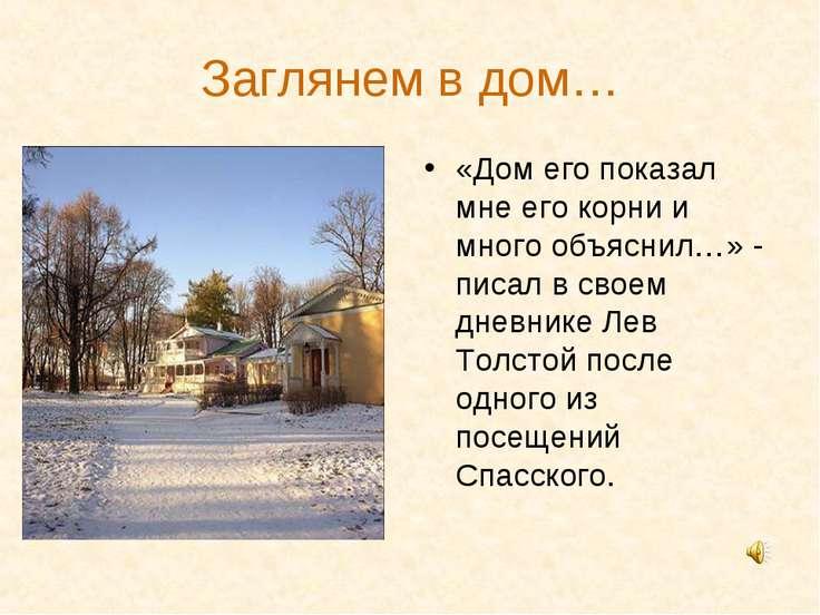 Заглянем в дом… «Дом его показал мне его корни и много объяснил…» - писал в с...
