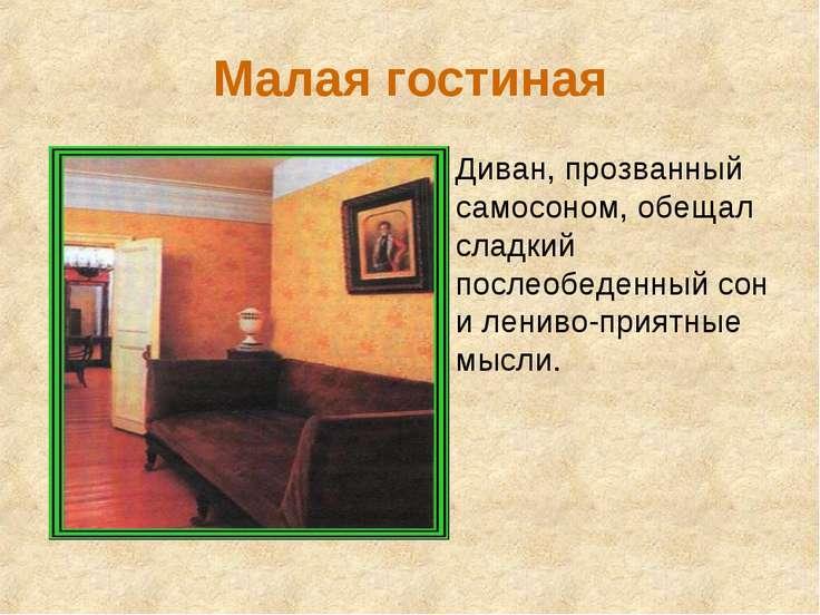Малая гостиная Диван, прозванный самосоном, обещал сладкий послеобеденный сон...
