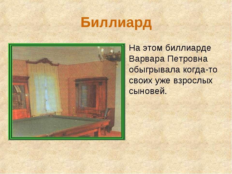 Биллиард На этом биллиарде Варвара Петровна обыгрывала когда-то своих уже взр...