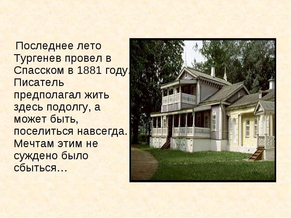 Последнее лето Тургенев провел в Спасском в 1881 году. Писатель предполагал ж...