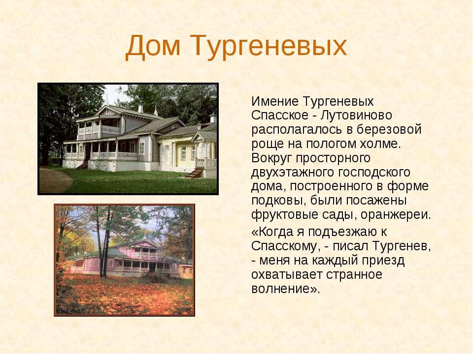 Дом Тургеневых Имение Тургеневых Спасское - Лутовиново располагалось в березо...