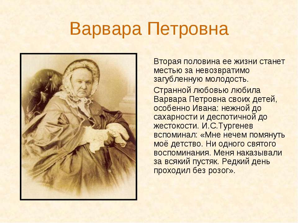 Варвара Петровна Вторая половина ее жизни станет местью за невозвратимо загуб...
