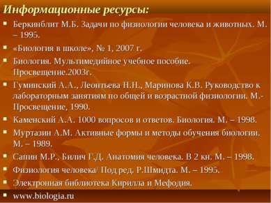 Информационные ресурсы: Беркинблит М.Б. Задачи по физиологии человека и живот...