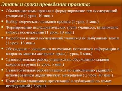 Этапы и сроки проведения проекта: Объявление темы проекта и формулирование те...