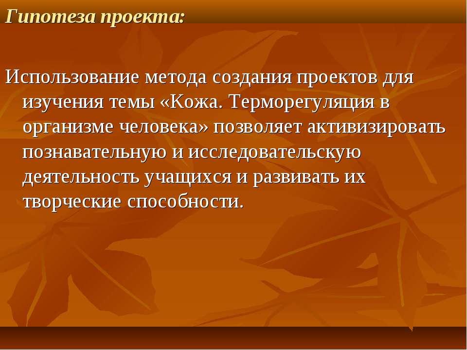 Гипотеза проекта: Использование метода создания проектов для изучения темы «К...