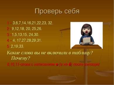 Проверь себя 1 – 3,6,7,14,16,21,22,23, 32. 2 –9,12,18, 20, 25,26. 3 –1,5,13,1...