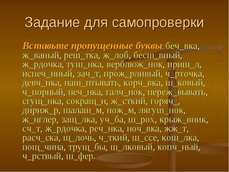 Задание для самопроверки Вставьте пропущенные буквы: беч_вка, ж_ваный, реш_тк...