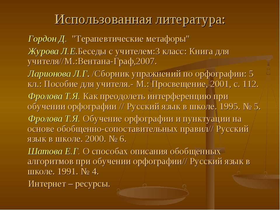 """Использованная литература: Гордон Д. """"Терапевтические метафоры"""" Журова Л.Е.Бе..."""