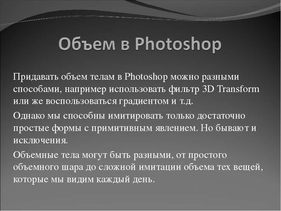 Придавать объем телам в Photoshop можно разными способами, например использов...