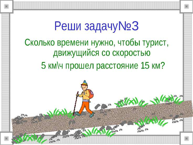 Реши задачу№3 Сколько времени нужно, чтобы турист, движущийся со скоростью 5 ...