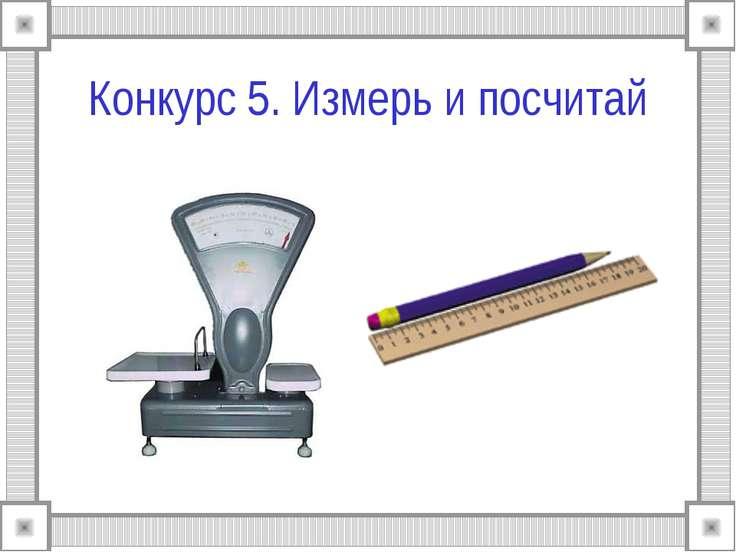 Конкурс 5. Измерь и посчитай
