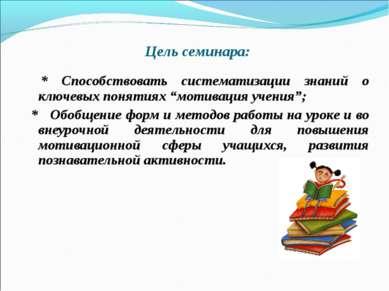 """Цель семинара: * Способствовать систематизации знаний о ключевых понятиях """"мо..."""
