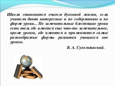 Школа становится очагом духовной жизни, если учителя дают интересные и по сод...