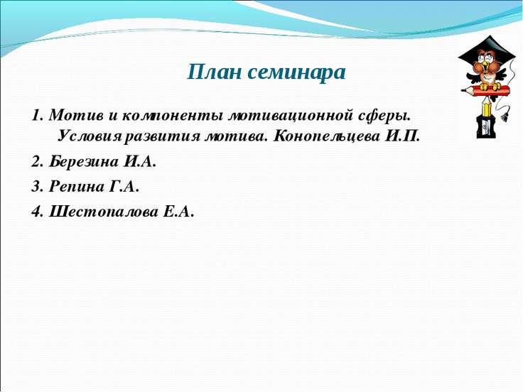 План семинара 1. Мотив и компоненты мотивационной сферы. Условия развития мот...